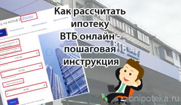 Как рассчитать ипотеку ВТБ онлайн - пошаговая инструкция
