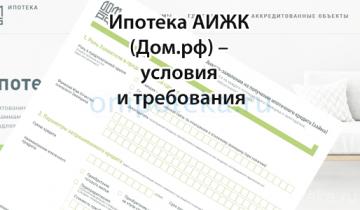 Ипотека АИЖК (дом.рф) – условия и требования