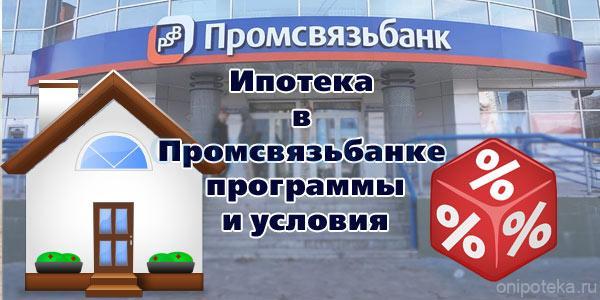 Ипотека в Промсвязьбанке — программы и условия