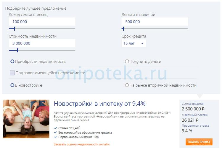 Онлайн калькулятор ипотеки в Промсвязьбанке