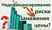 Ипотека с недофинансированием (понижением цены) – соглашаться ли на такую сделку