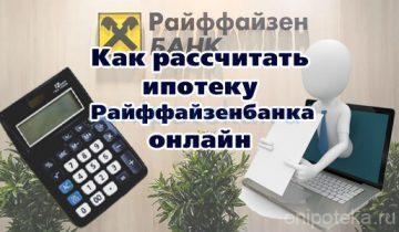 Как рассчитать ипотеку Райффайзенбанка онлайн