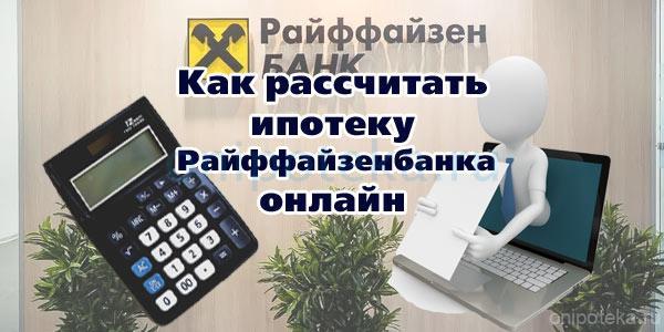 оформить кредит райффайзенбанк калькулятор онлайн