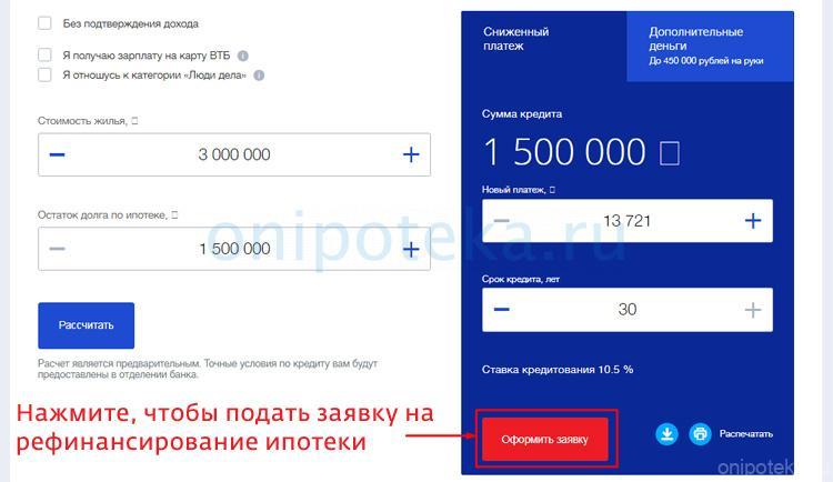Онлайн калькулятор расчета рефинансирования ипотеки в ВТБ
