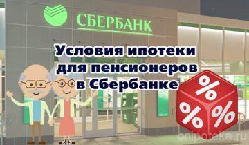 Условия ипотеки для пенсионеров в Сбербанке
