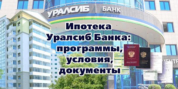 Ипотека Уралсиб Банка: программы, условия, документы