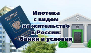 Ипотека с видом на жительство в России: банки и условия