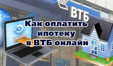 Как оплатить ипотеку в ВТБ онлайн