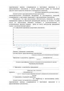 Заявление о предоставлении средств (части средств) областного материнского (семейного) капитала