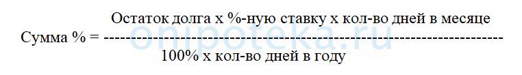 формула расчета ежемесячной суммы процентов по ипотеке