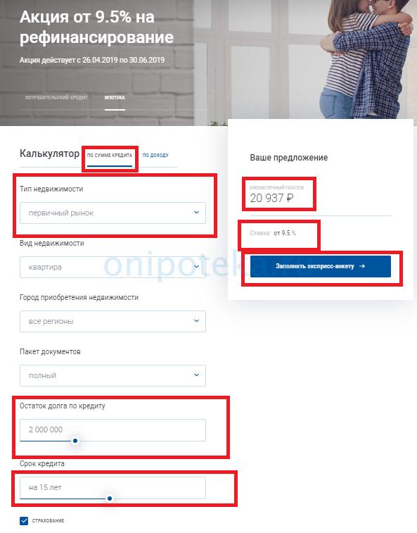 Как рассчитать рефинансирование в Газпромбанке