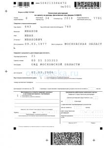 Образец заполнения декларации 3-НДФЛ на налоговый вычет