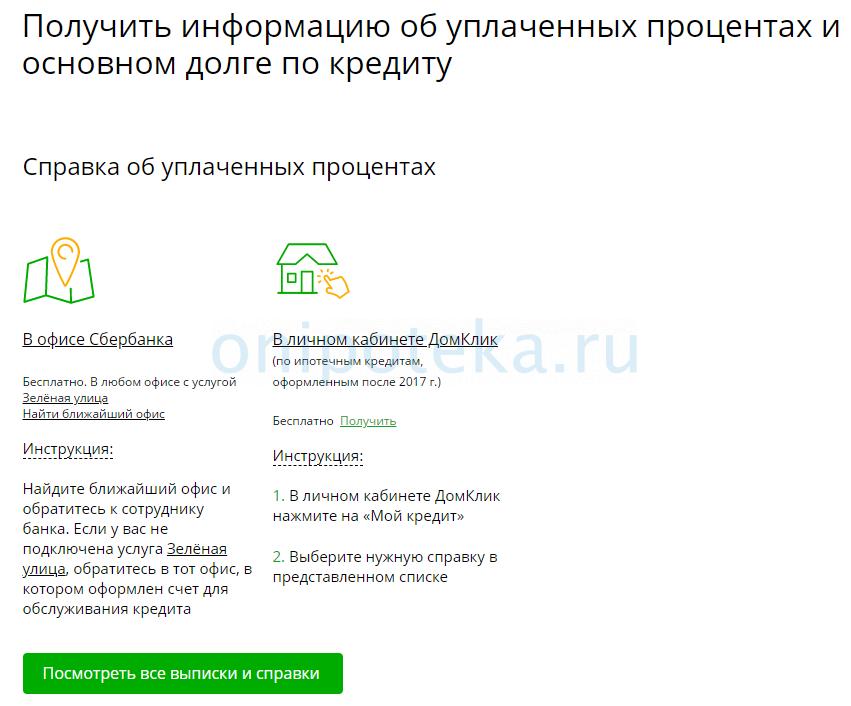 запросить справку об уплаченных процентах по ипотеке в Сбербанк онлайн
