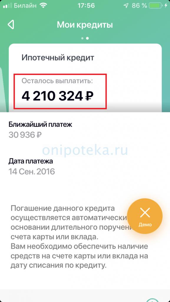 узнать остаток по ипотеке через Сбербанк онлайн на телефоне