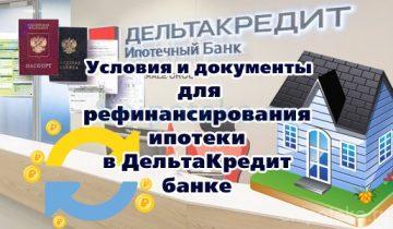 Условия и документы для рефинансирования ипотеки в ДельтаКредит банке