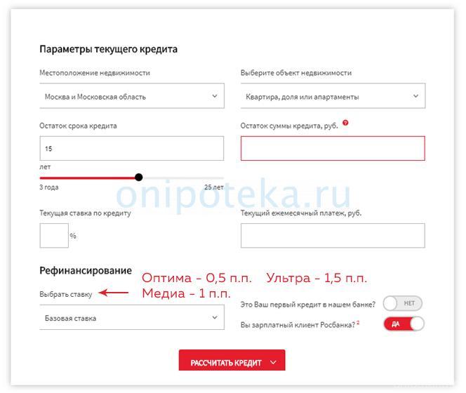 Онлайн калькулятор рефинансирования ипотеки в ДельтаКредит банке