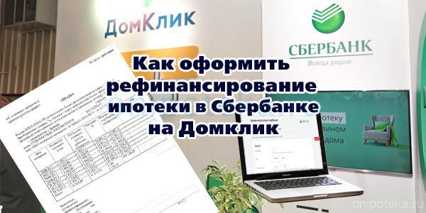 Как оформить рефинансирование ипотеки в Сбербанке на Домклик