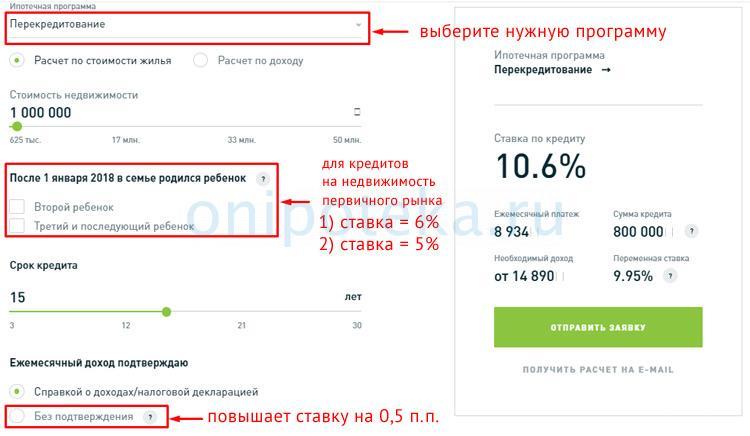 Онлайн калькулятор ипотечного кредита Дом.рф