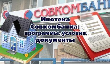 Ипотека Совкомбанка: программы, условия, документы