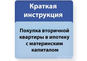 Этапы покупки квартиры на вторичном рынке в ипотеку с материнским капиталом