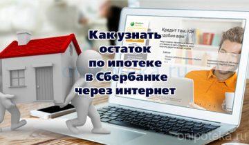 Как узнать остаток по ипотеке в Сбербанке через интернет
