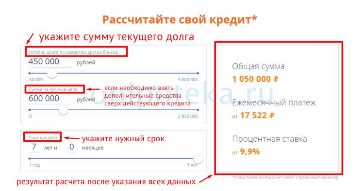 Онлайн калькулятор рефинансирования ипотеки в Промсвязьбанке