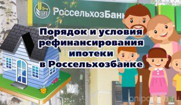 Порядок и условия рефинансирования ипотеки в Россельхозбанке