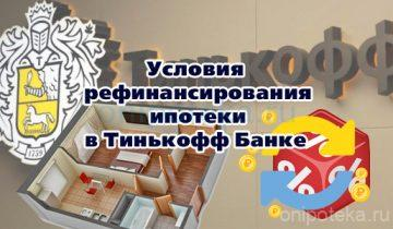 Условия рефинансирования ипотеки в Тинькофф Банке