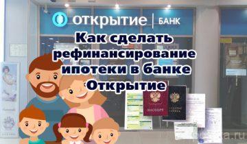Как сделать рефинансирование ипотеки в банке Открытие