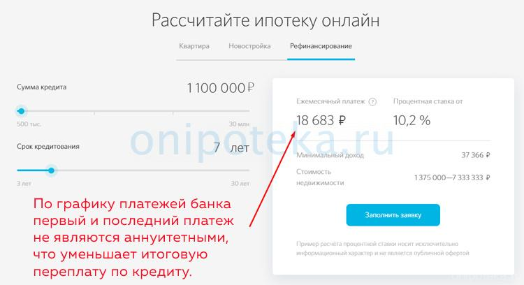 Онлайн калькулятор рефинансирования ипотеки в банке Открытие