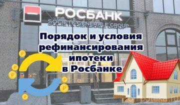 Порядок и условия рефинансирования ипотеки в Росбанке