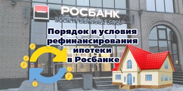 Русский стандарт банк отзывы работников