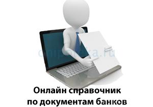 Онлайн справочник по документам банков для ипотеки
