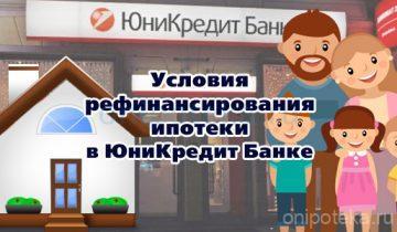 Условия рефинансирования ипотеки в ЮниКредит Банке