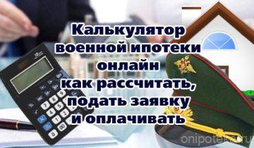 Калькулятор военной ипотеки онлайн как рассчитать, подать заявку и оплачивать
