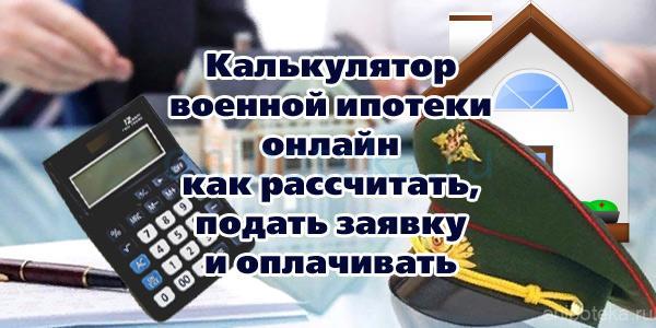 вуз банк рассчитать кредит онлайн калькулятор морфологический разбор слова прошитую нитями дождя причастие