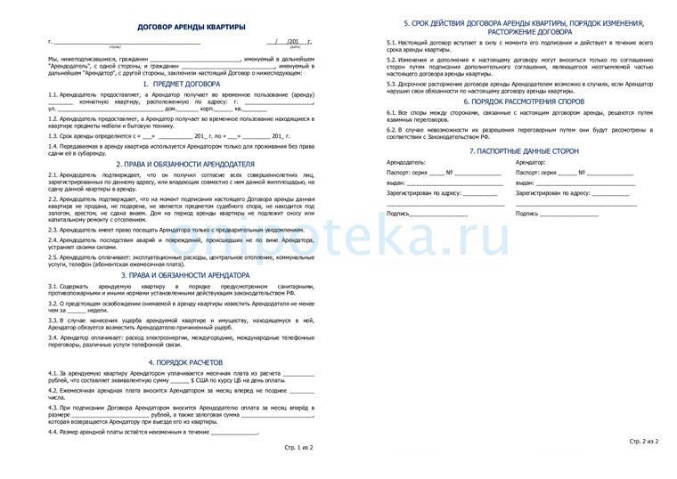 Пример договора аренды квартиры, в том числе купленной в ипотеку