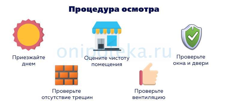 Процедура приемки квартиры по ипотеке в новостройке