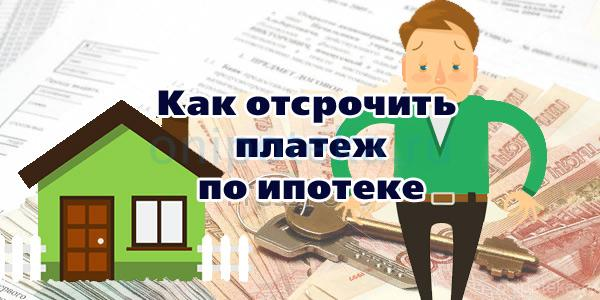 Как можно отсрочить платеж по ипотеке