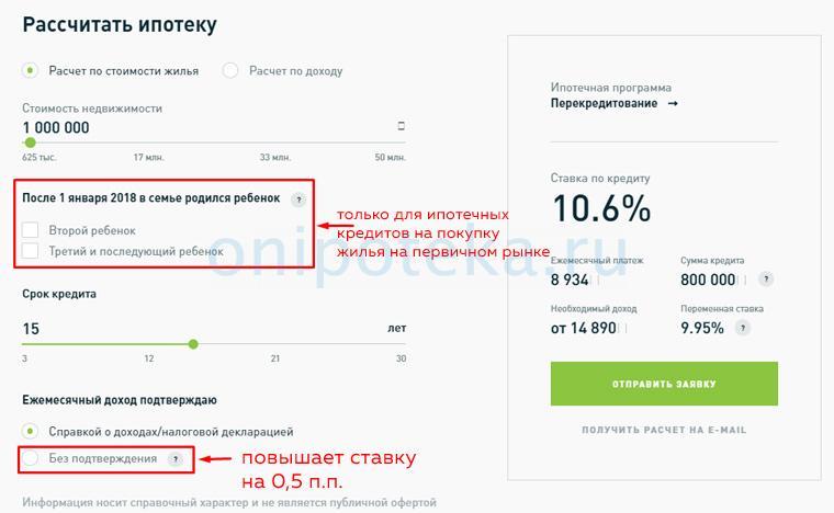 Калькулятор для расчета новых условий по ипотеке на сайте Дом.рф