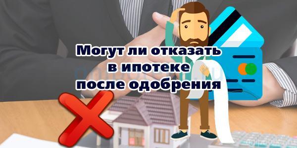 Могут ли отказать в ипотеке после одобрения