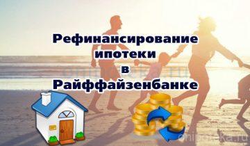 Как сделать рефинансирование ипотеки в Райффайзенбанке