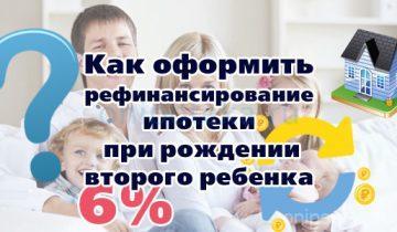 Как оформить рефинансирование ипотеки при рождении второго ребенка