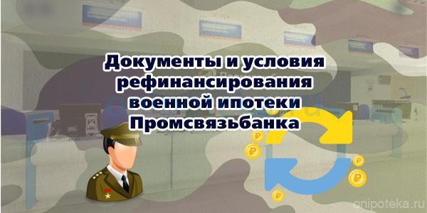 Документы и условия рефинансирования военной ипотеки в Промсвязьбанке