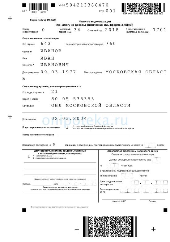 Декларация 3 НДФЛ для вычета по ипотеке
