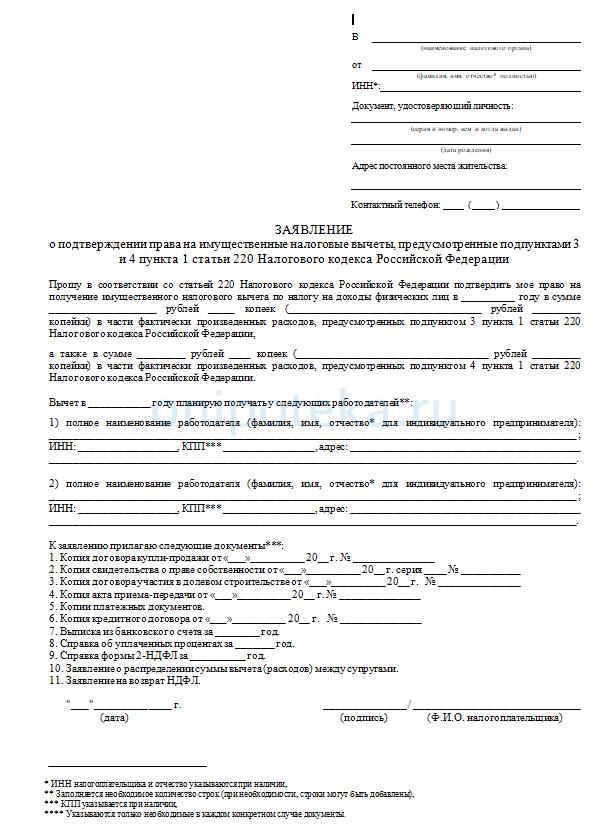 Заявление на получение налогового вычета за ремонт квартиры у работодателя