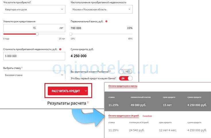 Как рассчитать ипотеку и график платежей в Дельта Кредит Банке на калькуляторе онлайн