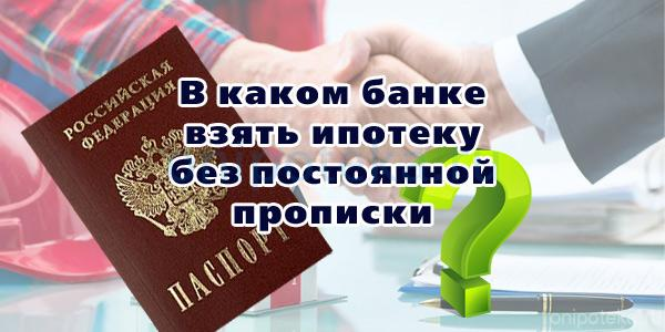 Можно ли взять кредит с временной регистрацией без прописки райффайзен