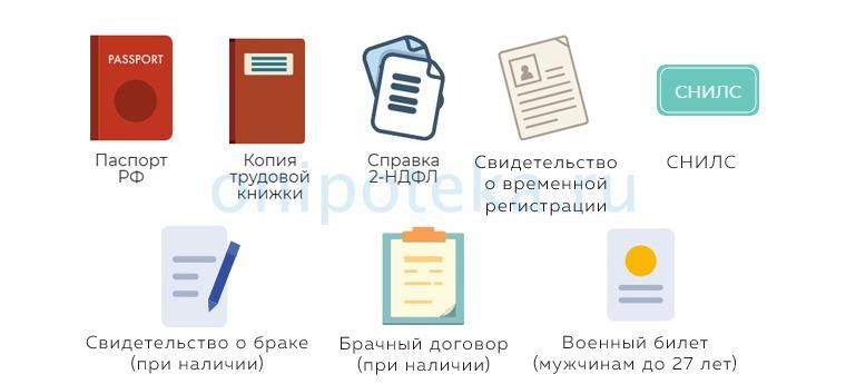 Документы для получения ипотеки с временной регистрацией