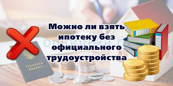 Рефинансирование кредита без официального трудоустройства